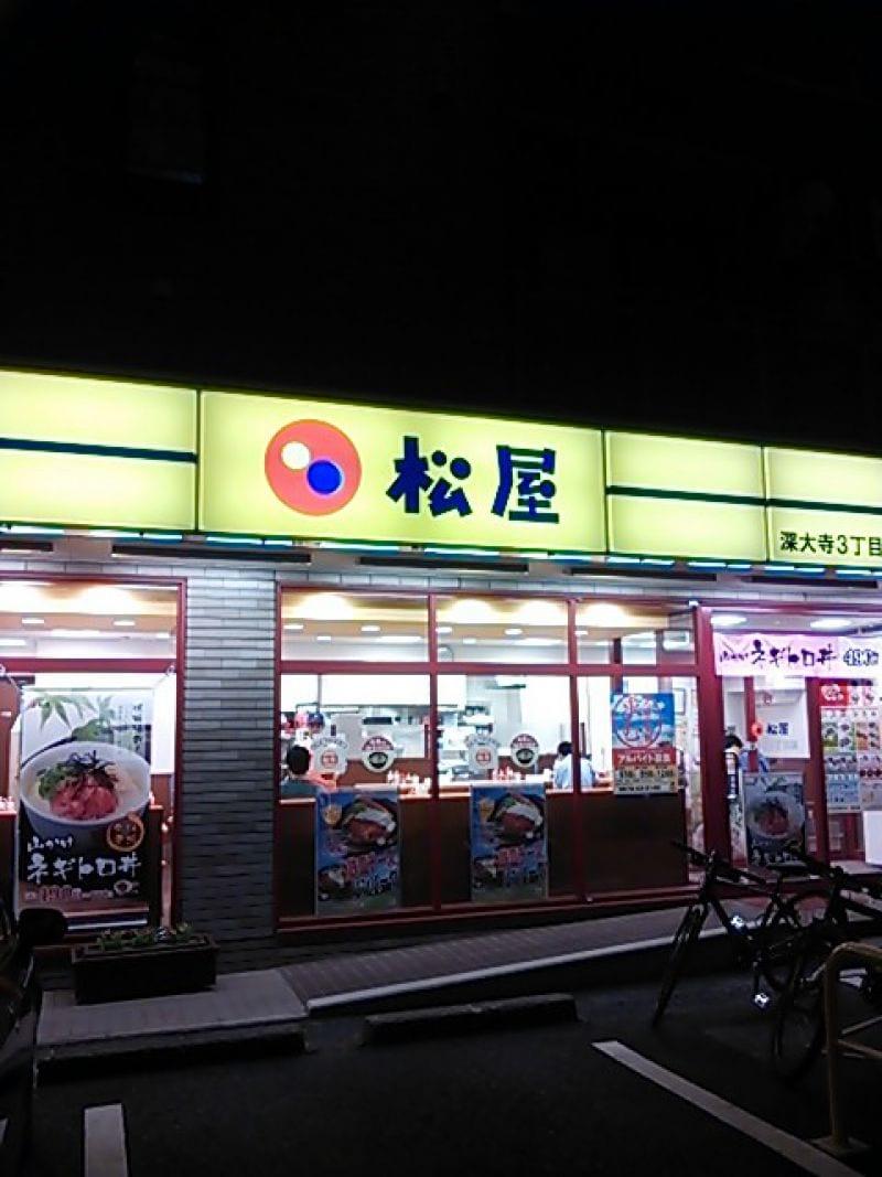 松屋 深大寺3丁目店