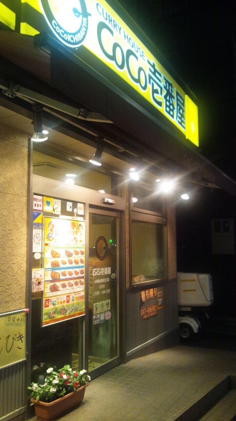 CoCo壱番屋 西船橋北口店