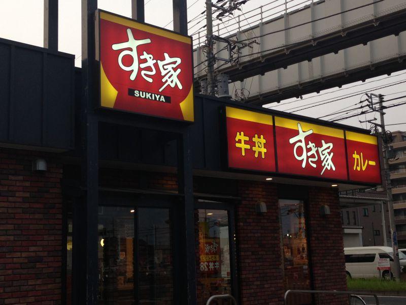 すき家126号千葉弁天店
