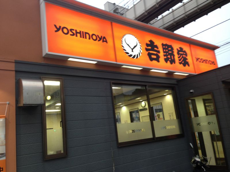 吉野家 千葉モノレール天台駅前店