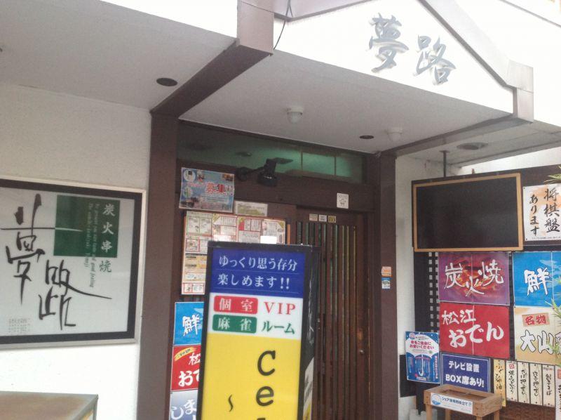 炭火串焼 夢路 東本町店