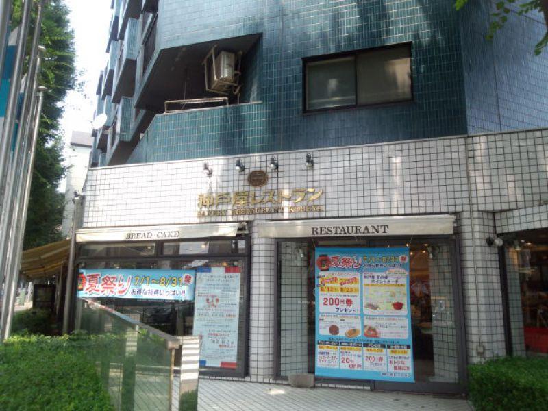 神戸屋レストラン 調布ヶ丘店の口コミ