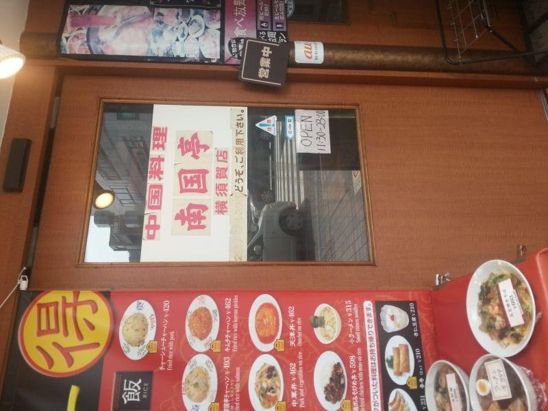 南国亭 横須賀店