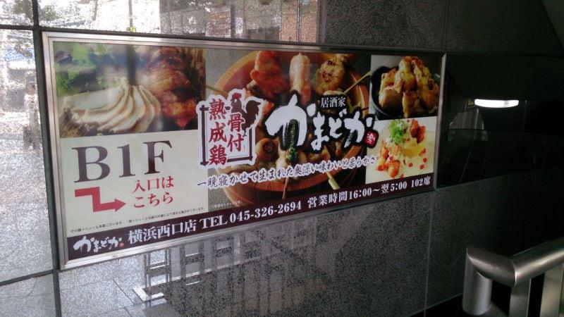 熟成焼鳥 居酒屋 かまどか 横浜西口店