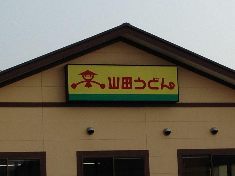 山田うどん 鎌取インター店