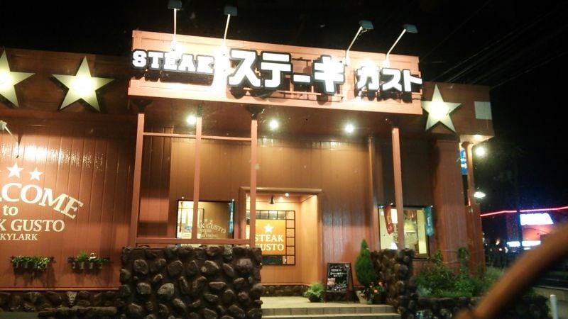 ステーキガスト 鳥取店