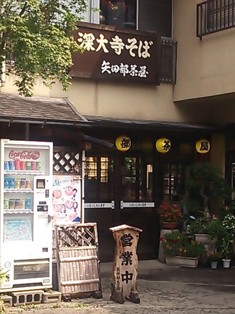 矢田部茶屋の口コミ