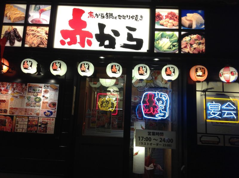 赤から 松江寺町店