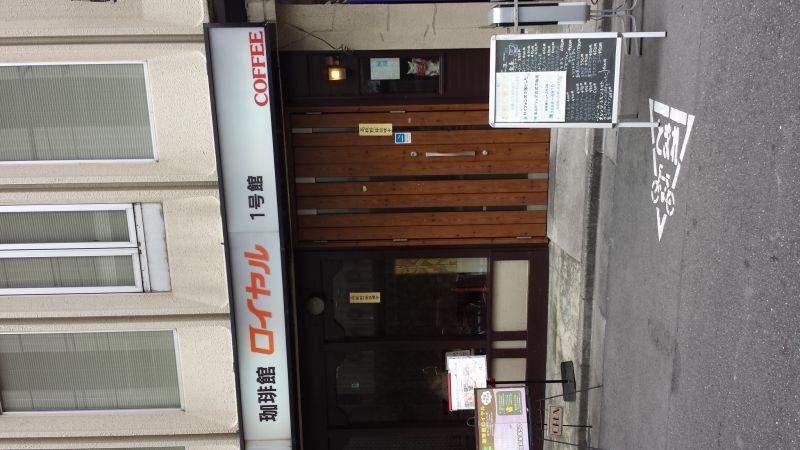 珈琲館 ロイヤル