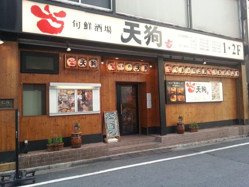 旬鮮酒場 天狗 西新宿7丁目店