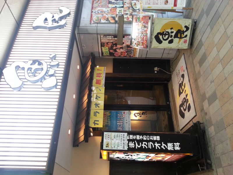 魚民 八千代中央駅前店