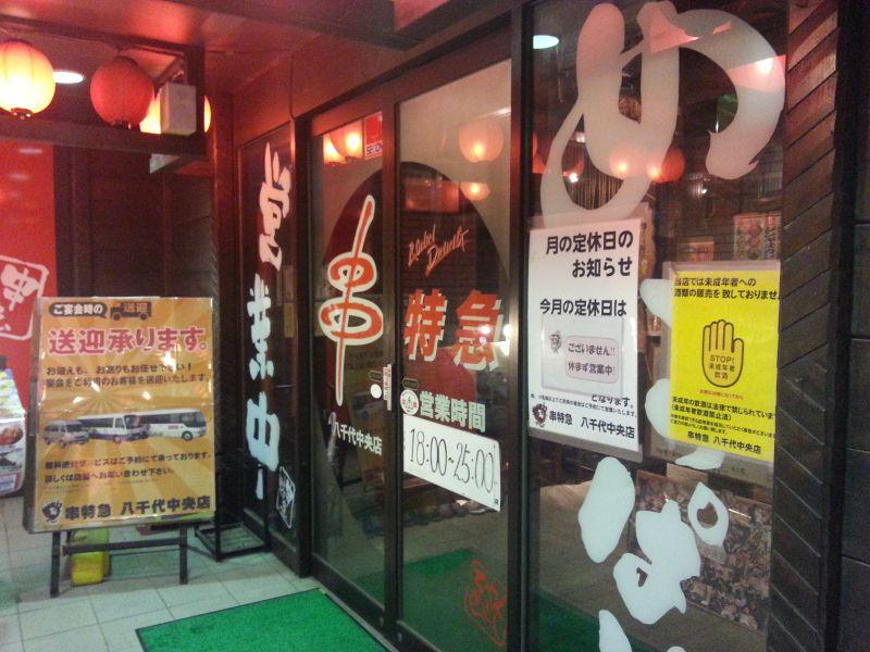 串特急 八千代中央店