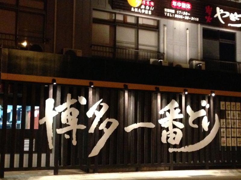 博多一番どり 居食家あらい 島根大学前店