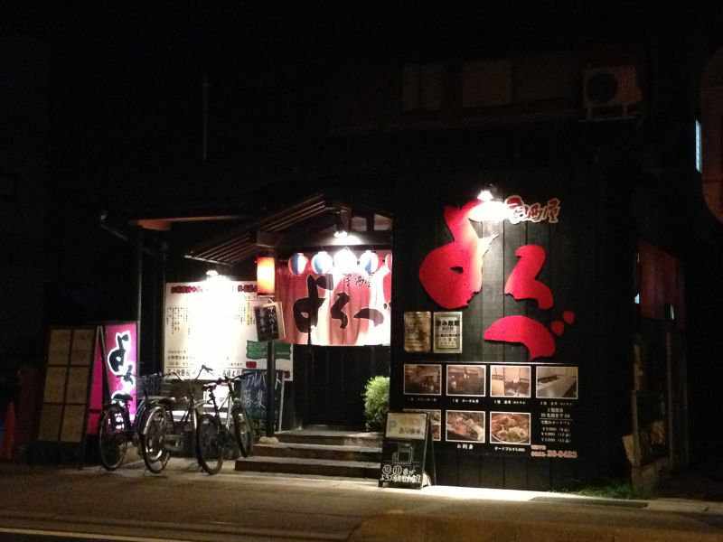 居酒屋 よろづ 川津店