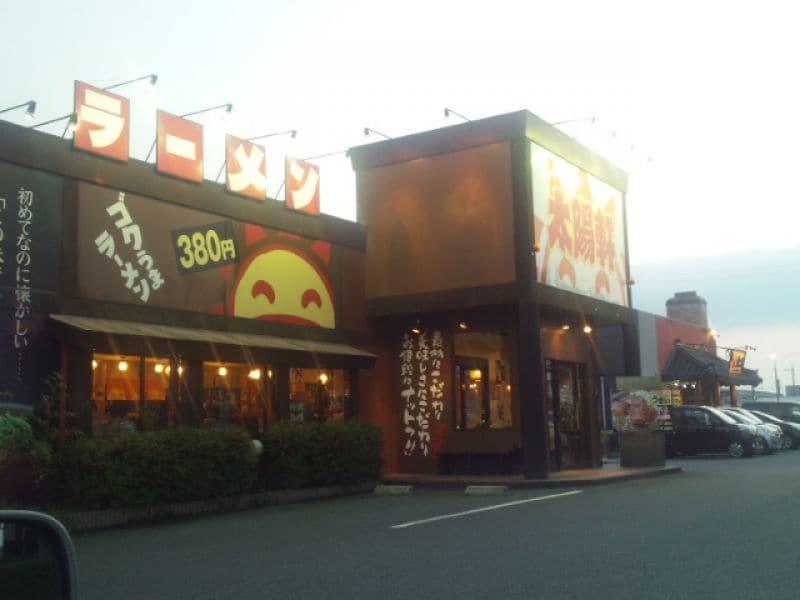 太陽軒 米子431号店