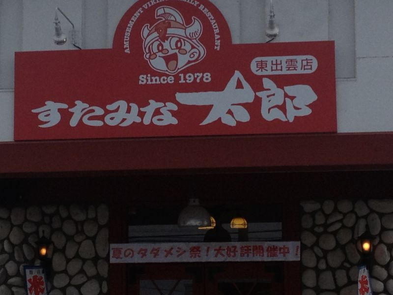 すたみな太郎 東出雲店