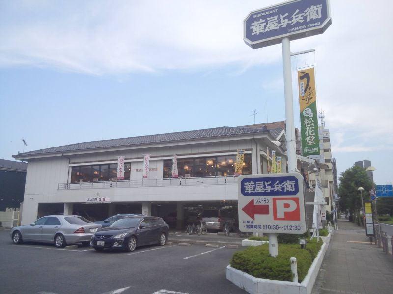 華屋与兵衛 井草店の口コミ
