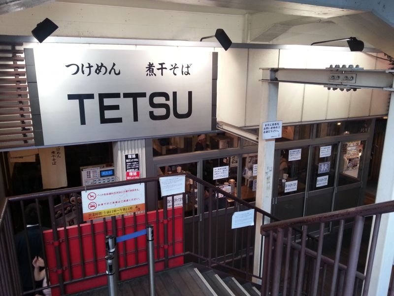 つけめん 煮干そば TETSU 品川店