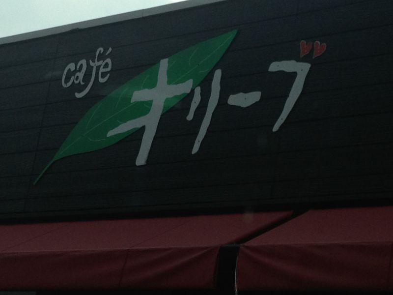 オリーブカフェ