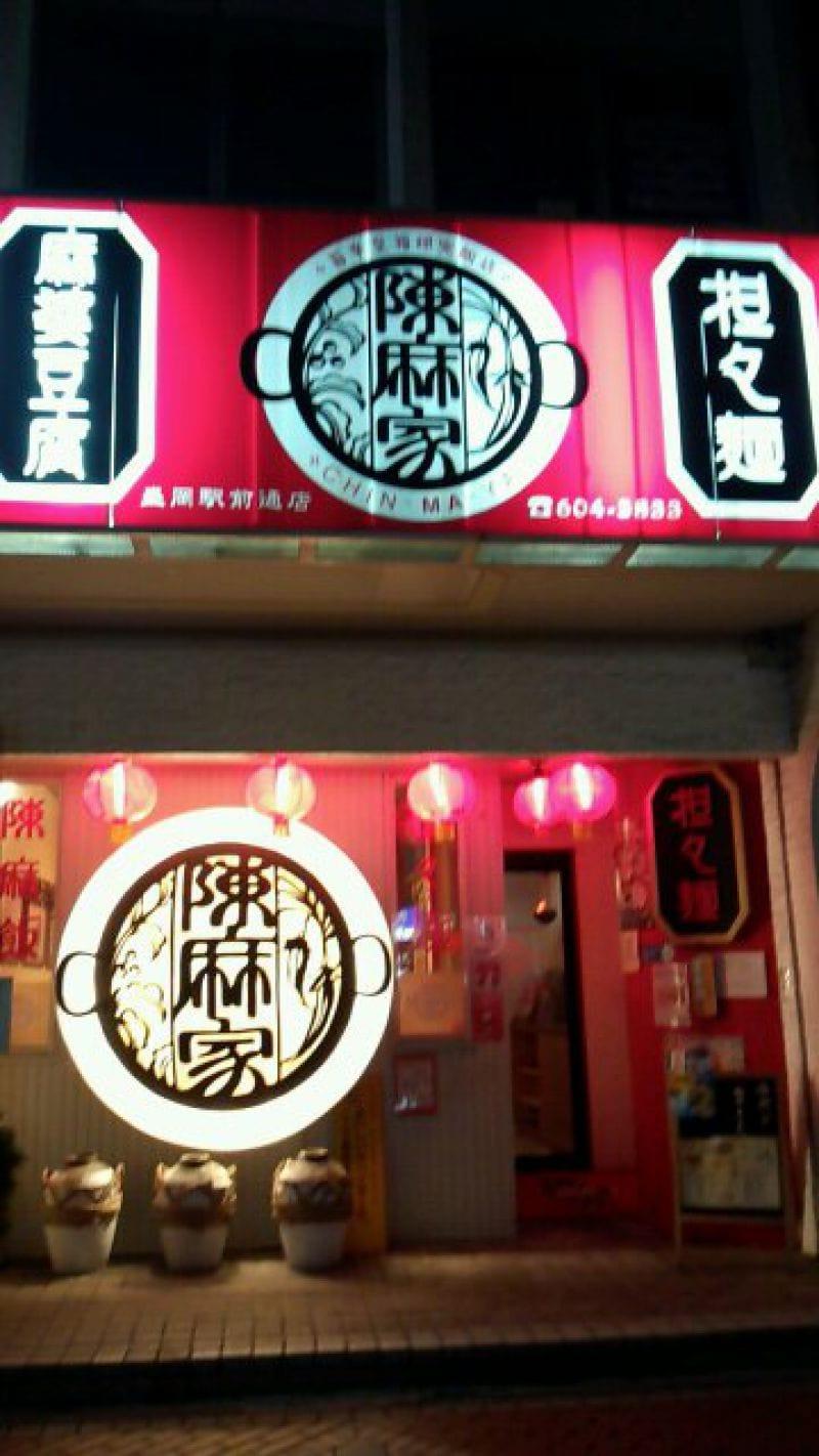 陳麻家 盛岡駅前店