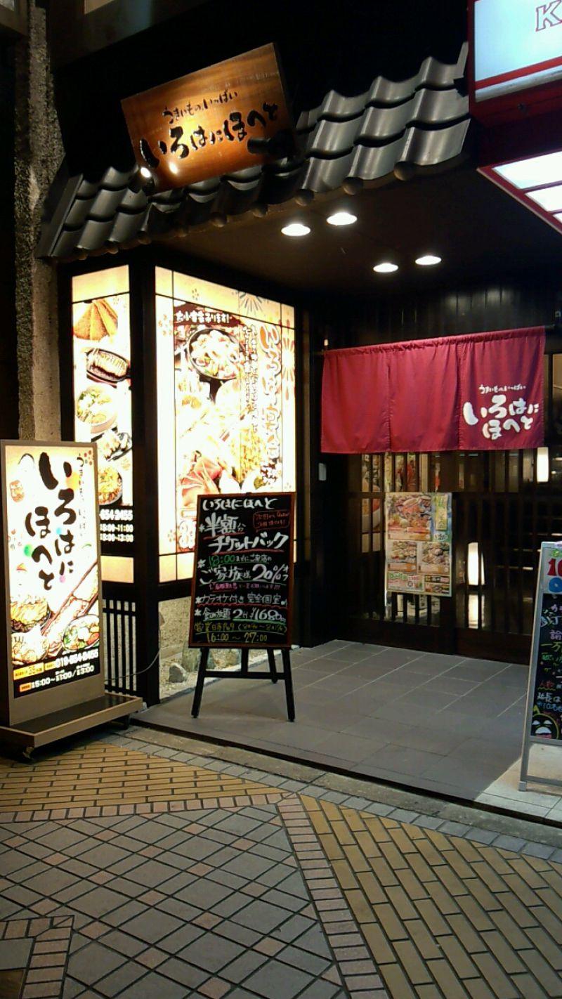 いろはにほへと 盛岡駅前店