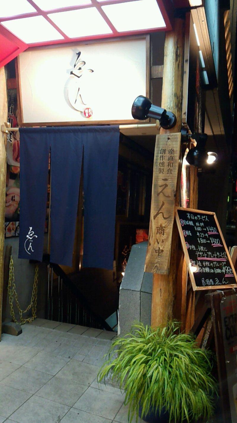 岩手の居酒屋 ゑん
