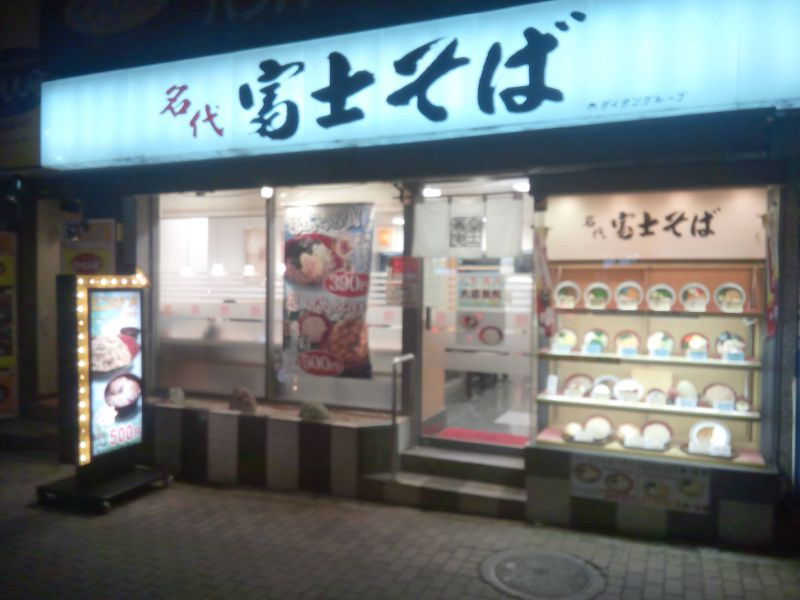 名代 富士そば 阿佐ヶ谷店