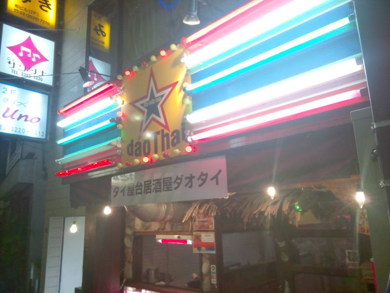 ダオタイ 阿佐ヶ谷本店