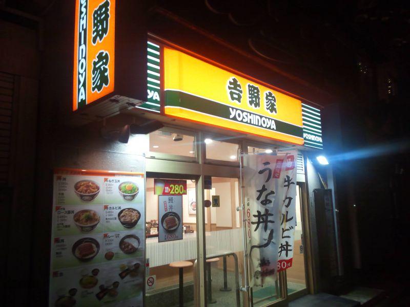吉野家 阿佐ヶ谷店