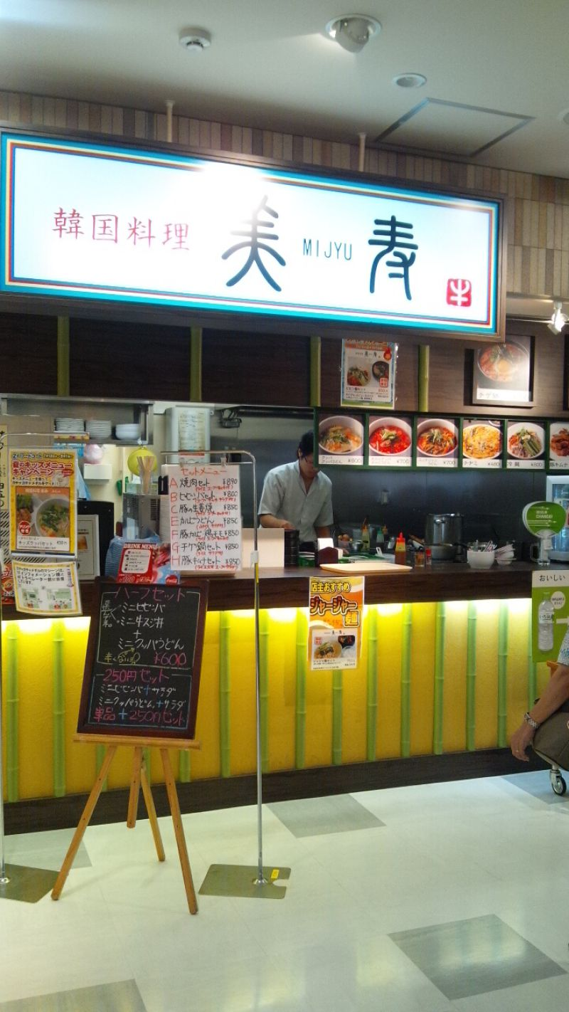 韓国料理 美寿 ビビット南船橋店
