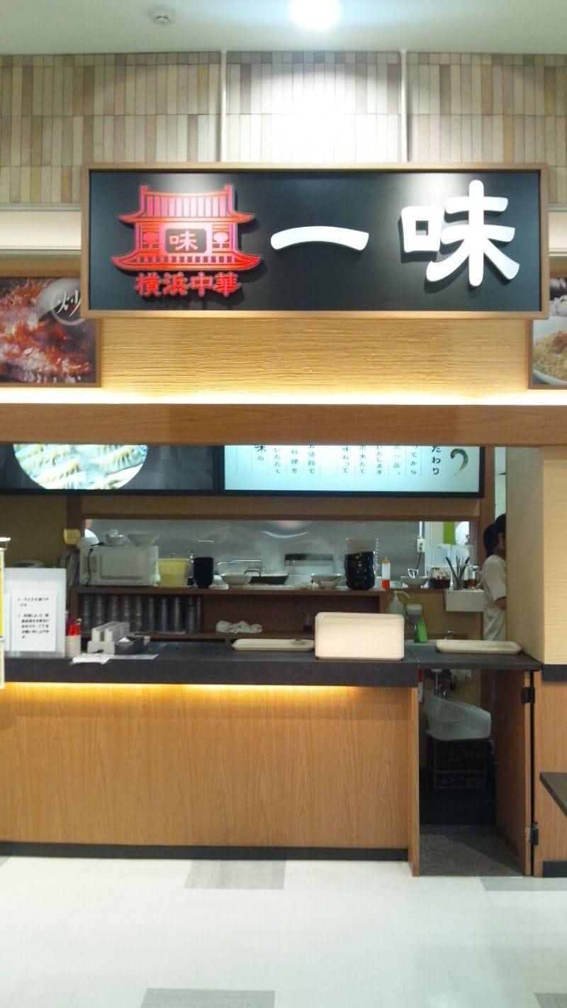 横浜中華 一味 ビビット南船橋店