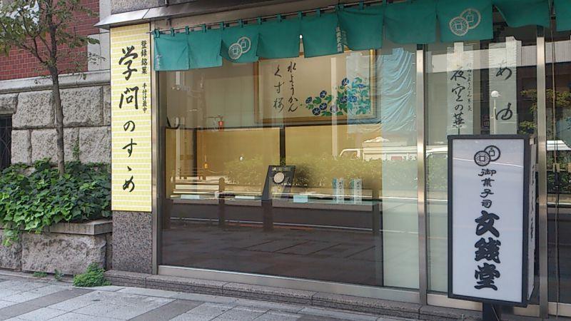 文銭堂本舗  三田店