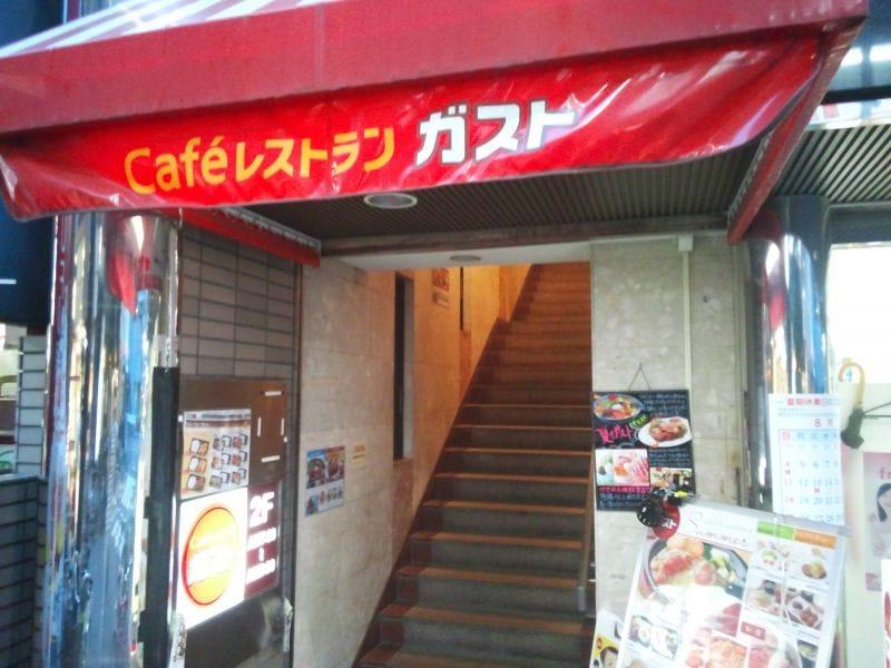 ガスト 中村橋店