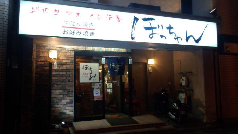 ぼっちゃん 駅前店