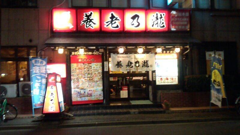 養老乃瀧 盛岡駅前店