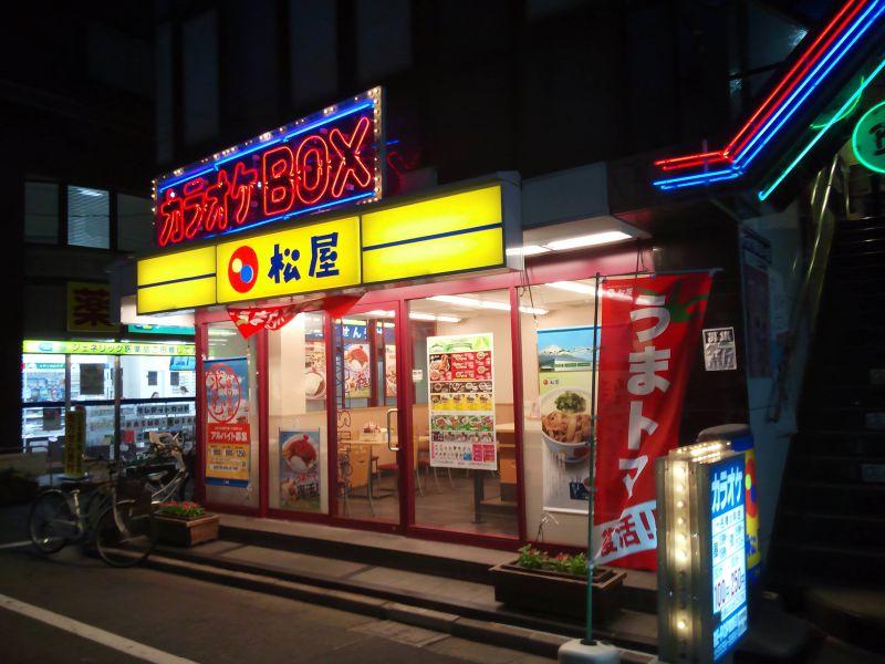 松屋 鷺宮店