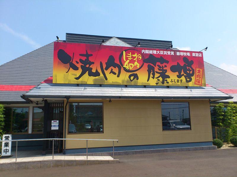焼き肉の藤増 大塚店