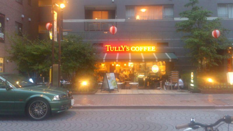 タリーズコーヒー 麻布十番店