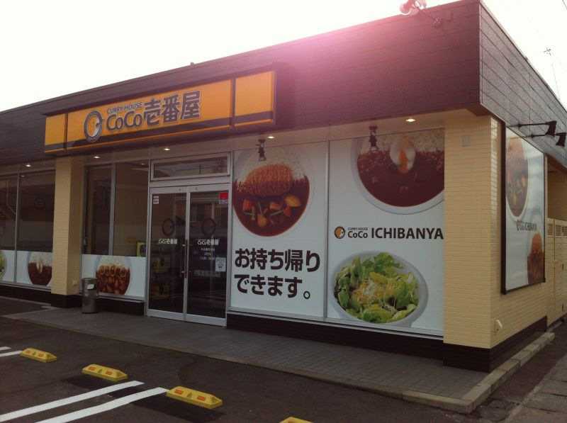 CoCo壱番屋 今治喜田村店