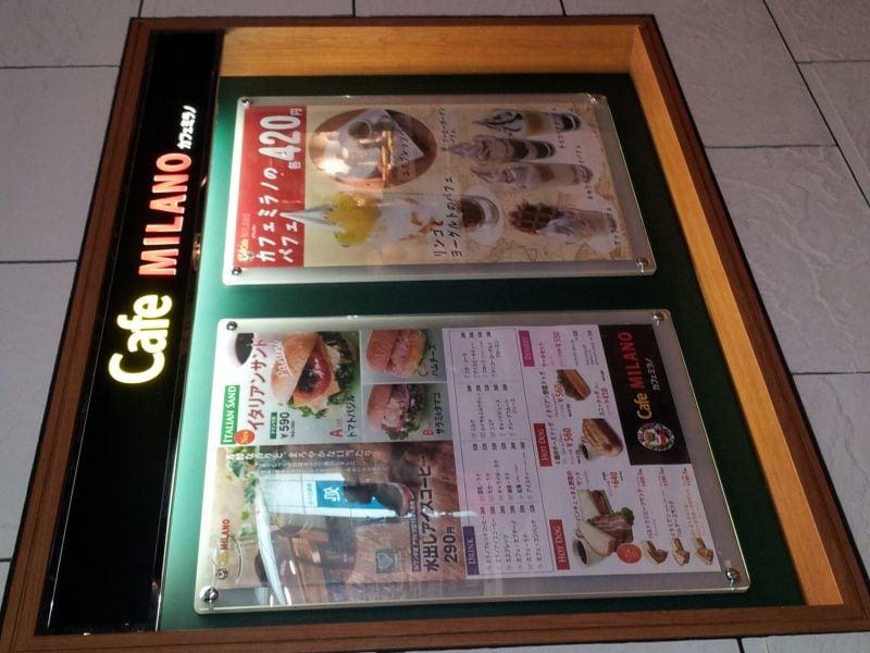 カフェ ミラノ 福岡天神地下街店