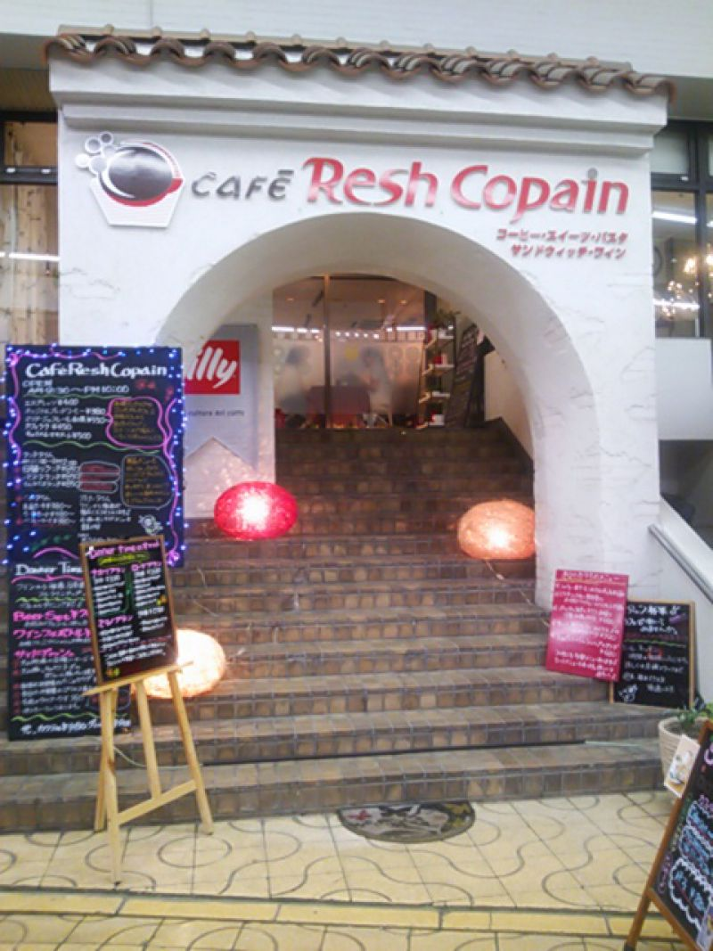 CAFE Resh Copain 鳥取
