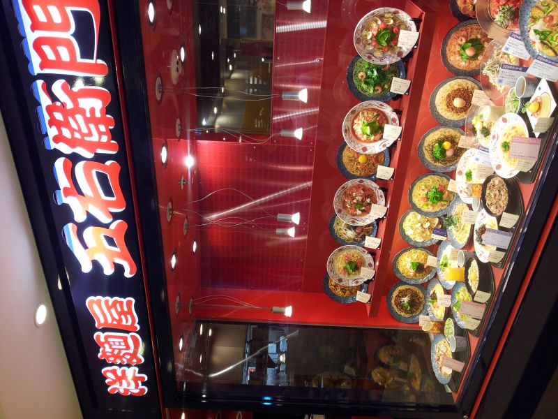 洋麺屋五右衛門 ソラリアステージ店