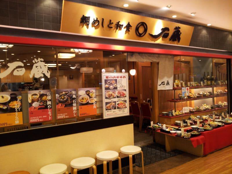 石蔵 ソラリアステージ店