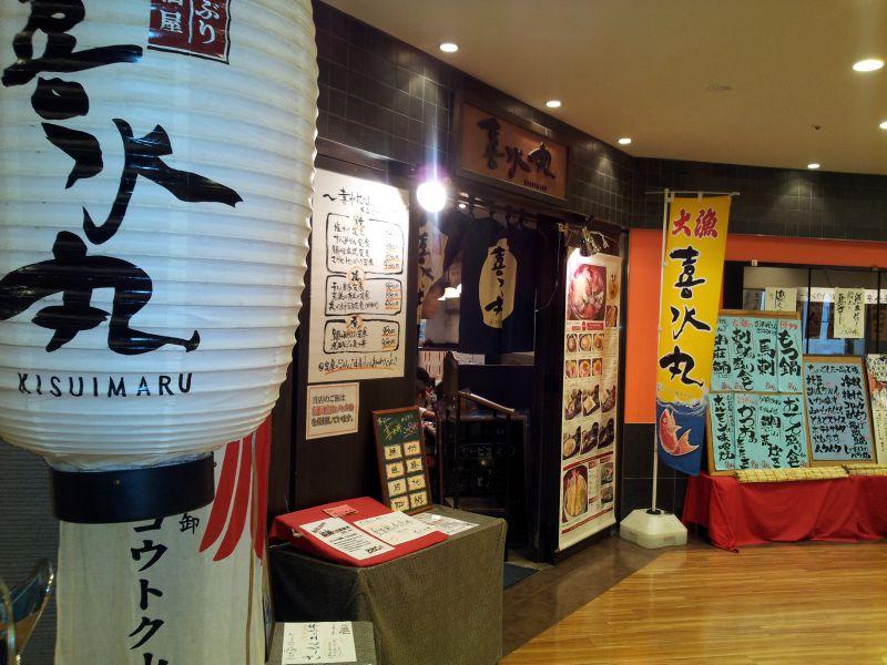 喜水丸 ソラリアステージ店