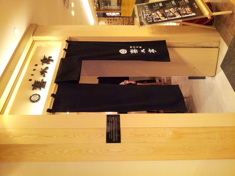 喜水亭 ソラリアステージ店