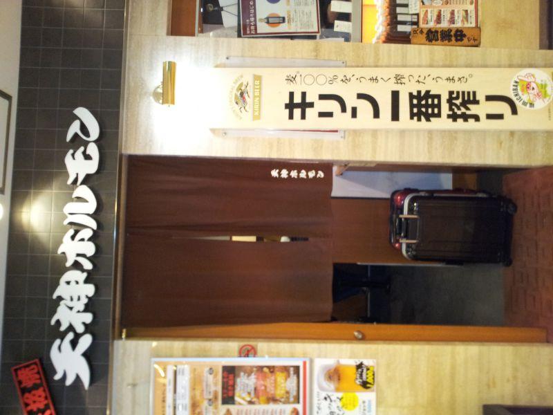 天神ホルモン鉄板焼 ソラリアステージ店