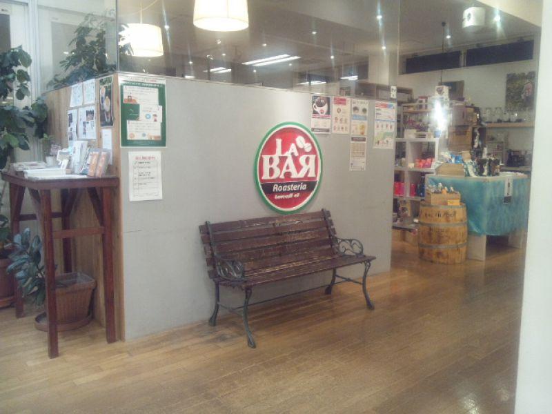 ラバール 米子錦町店