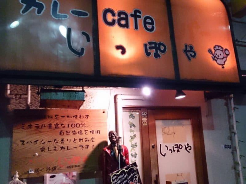 カレー cafe いっぽや 蒲田店