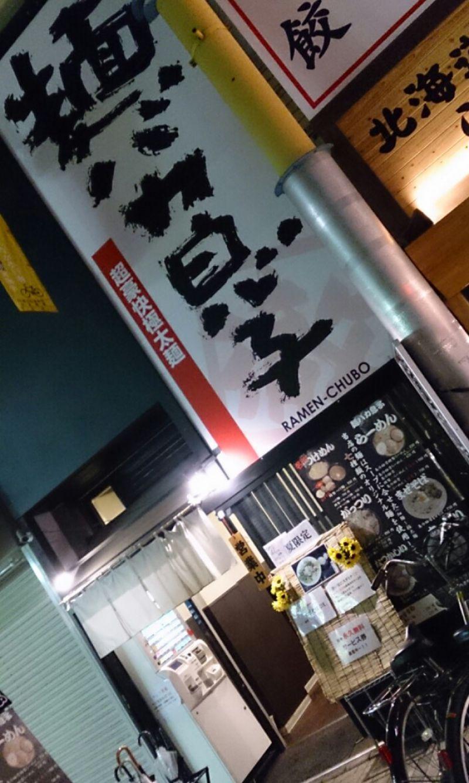 麺バカ息子 蒲田店
