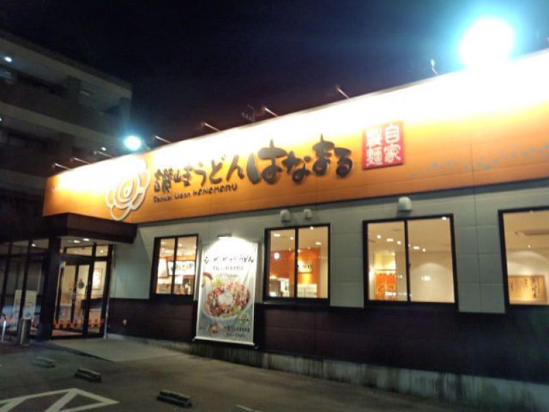 はなまるうどん 1号線三重川越店
